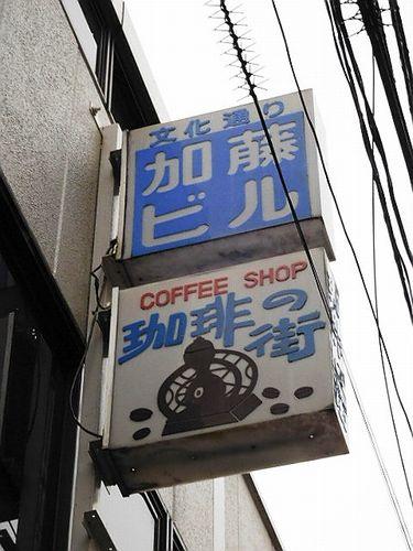 福島東口散策10