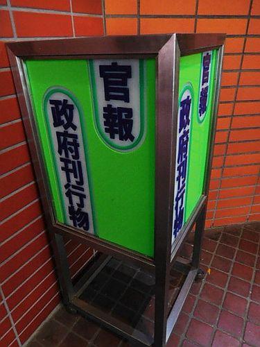 山形・八文字屋本店12