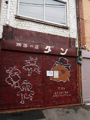 千住大橋・珈琲の店ダン2