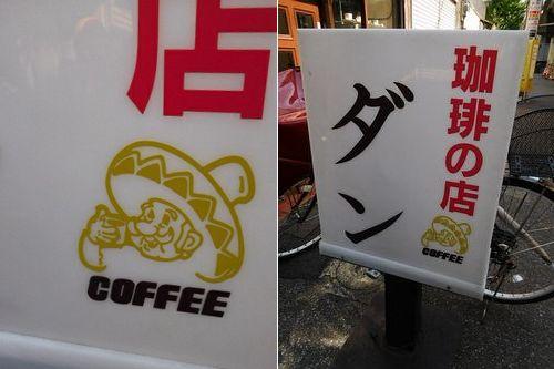千住大橋・珈琲の店ダン12