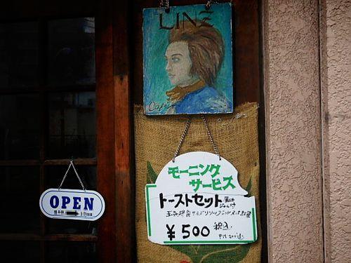 京成小岩・カフェ・リンツ2