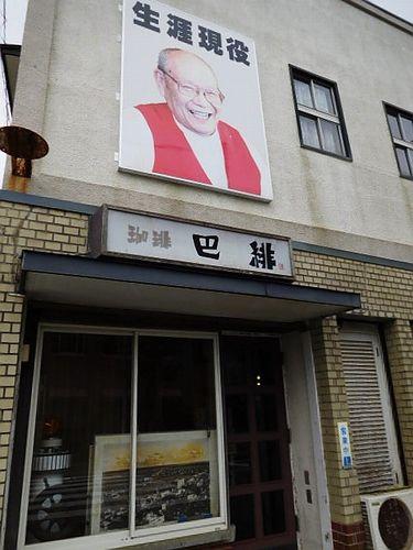 銚子・巴琲4