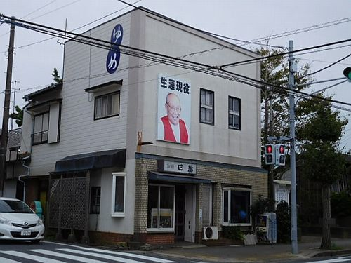 銚子・巴琲12