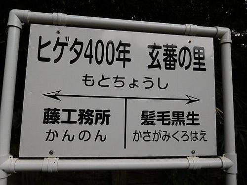 本銚子10
