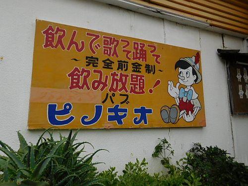 銚子散策16