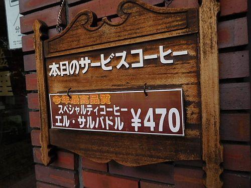 相模原・珈琲館 樹里4