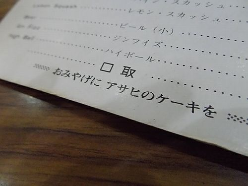 荒畑・西アサヒ12