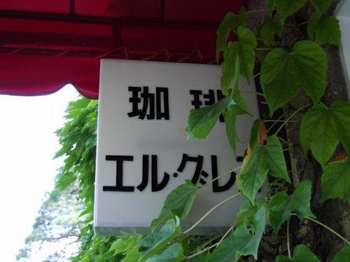 倉敷・エル・グレコ2