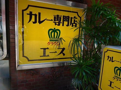 上野・カレー専門店 クラウンエース3