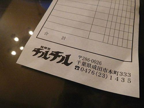 成田・純喫茶チルチル7