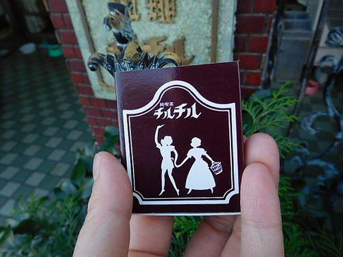 成田・純喫茶チルチル12