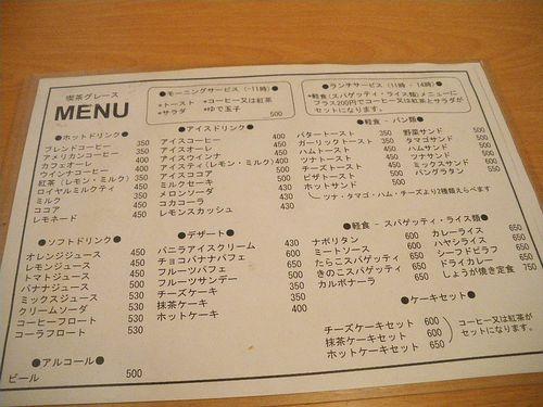 船橋・グレース6