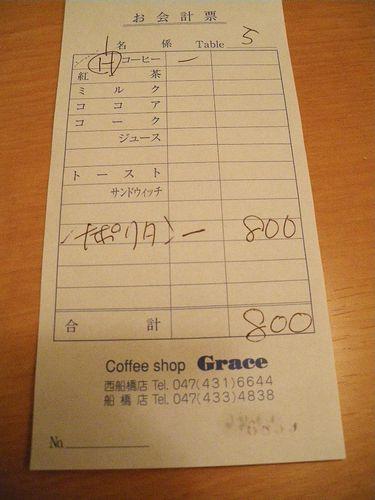 船橋・グレース9