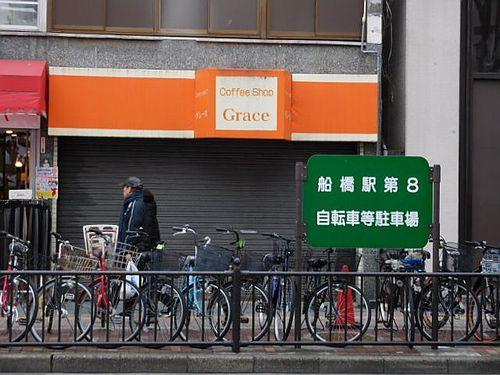 船橋・グレース1