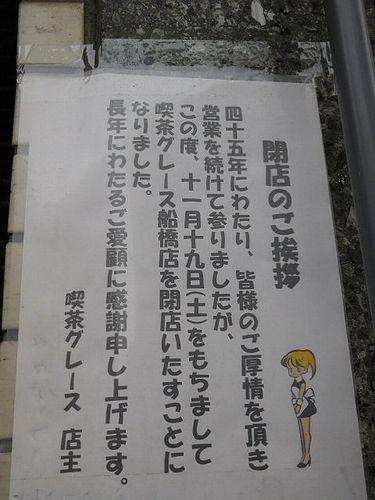 船橋・グレース2