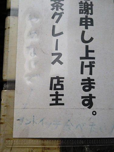 船橋・グレース3