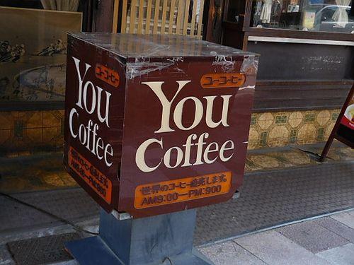 船橋・You Coffee(ユーコーヒー)8