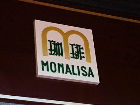 船橋・モナリザ3