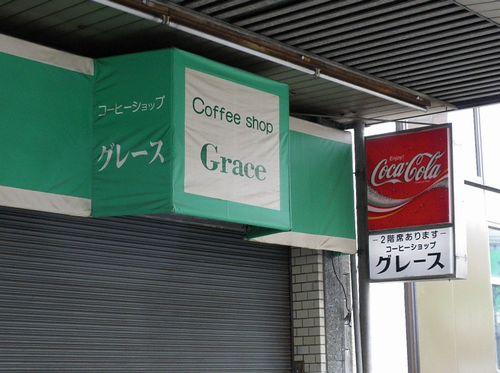 船橋・グレース