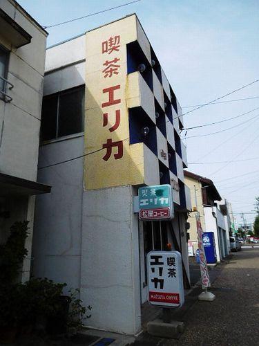 四日市・エリカ3