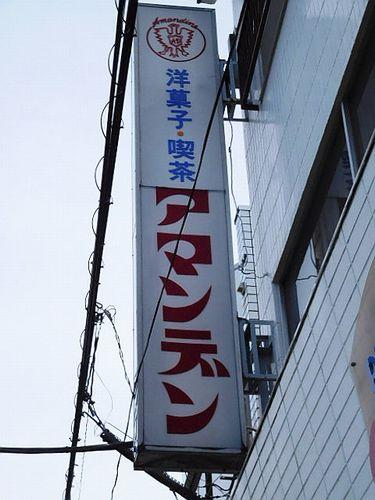 東林間・アマンデン3