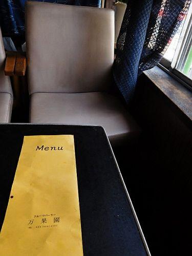 百合ヶ丘・万果園10