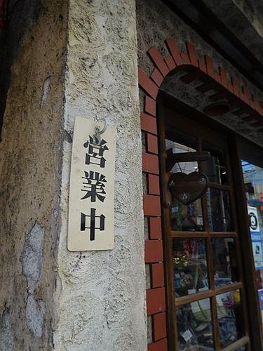 百合ヶ丘・万果園4