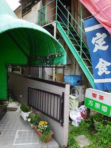 百合ヶ丘・万果園3