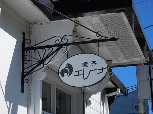 石川町・エレーナ3