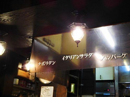横浜・福富町仲通り・イタリーノ4