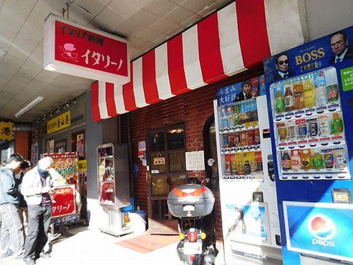 横浜・福富町仲通り・イタリーノ6