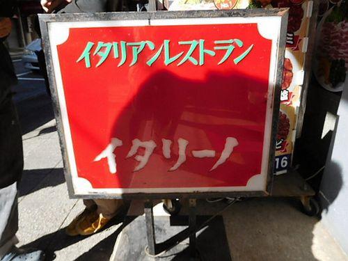 横浜・福富町仲通り・イタリーノ7