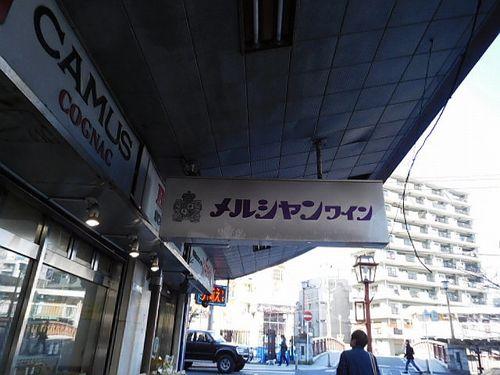 横浜・福富町仲通り・イタリーノ9