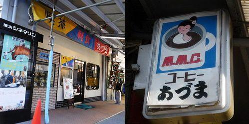 伊勢佐木・福富町3