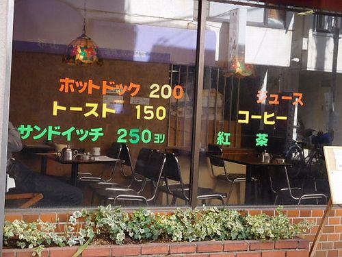 野毛・ジャズ喫茶ちぐさと散策10