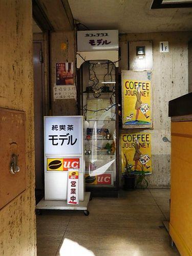 石川町・純喫茶 モデル5