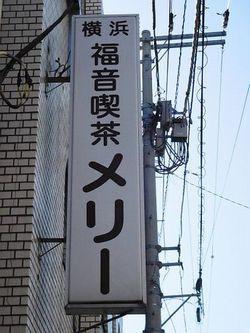 野毛・ジャズ喫茶ちぐさと散策5