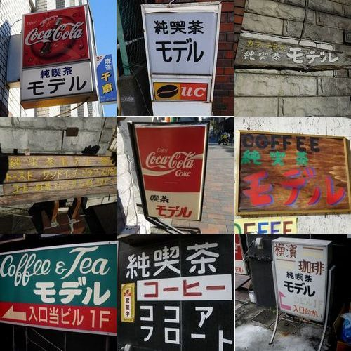 石川町・純喫茶 モデル3