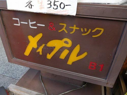 八重洲・メイプル4