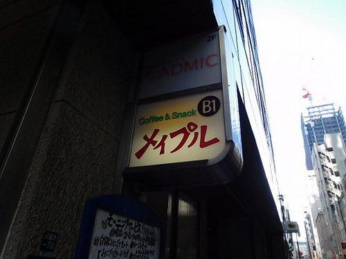 八重洲・メイプル10