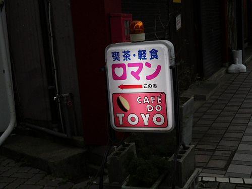 伊勢市・ロマン2