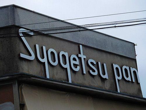 駒沢大学・Syogetsu pan2