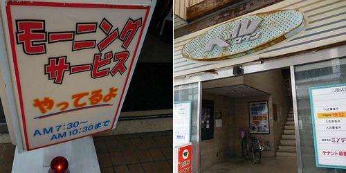 松阪・ミンデン5