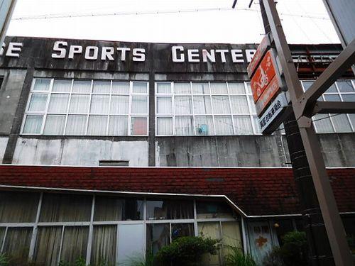 尾鷲ボウリングセンター