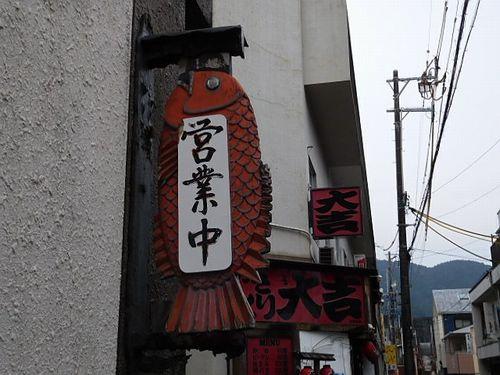 尾鷲・純喫茶磯5