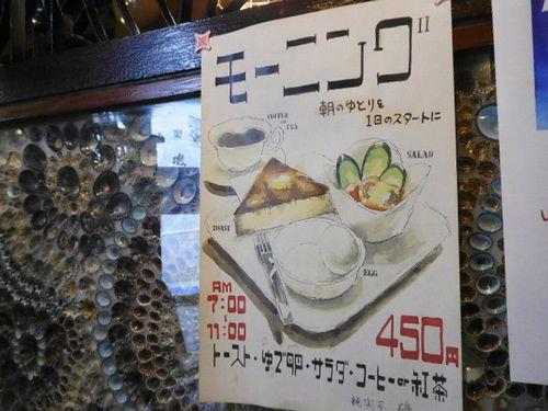 尾鷲・純喫茶磯20