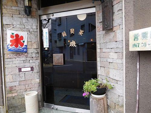尾鷲・純喫茶磯6