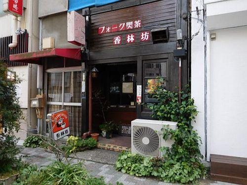虎ノ門・フォーク喫茶 香林坊1