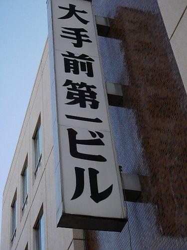 姫路・リヨン3