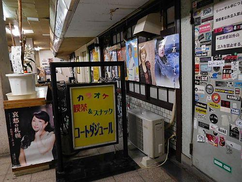 姫路・コートダジュール